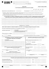 Заявление о регистрации контрольно кассовой техники Заявление о регистрации контрольно кассовой техники КНД 1110021 лист номер 1