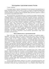 Реферат на тему Уголовный Кодекс Российской Федерации docsity  Реферат на тему Долгосрочное страхование жизни в России
