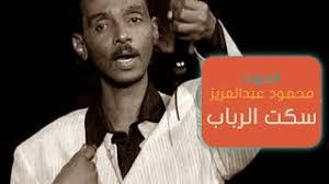 سكت الورق سعفان في التلفزيون. محمودعبدالعزيز سكت الرباب Mp3