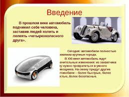 Презентация на тему Автомобили будущего  Введение Сегодня автомобили полностью захватили крупные города В xxi веке