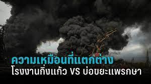 บทเรียนไฟไหม้โรงงานกิ่งแก้ว ความเหมือนที่แตกต่างกับไฟไหม้บ่อขยะแพรษา :  PPTVHD36