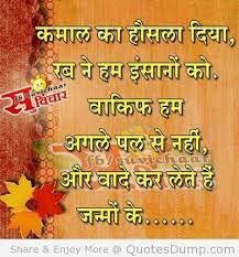 Beautiful God Quotes In Hindi Best of Aastha SuViChAaR Pinterest Hindi Quotes Wisdom Quotes And