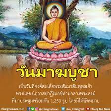 """1 มีนาคม 2561 """"วันมาฆบูชา"""" - Chiang Mai News"""