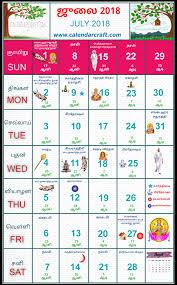 Calendarcraft Tamil Monthly Calendar July 2018