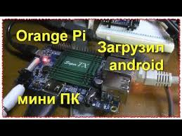 (133) <b>Orange Pi</b> PC <b>мини ПК</b> установил Android обзорчик - YouTube