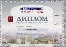 Взаимозачет квартир Взаимозачет квартиры Взаимозачет при  Диплом ОБМЕН РУ выставка Недвижимость 2007