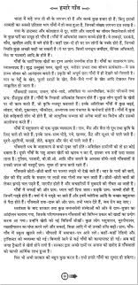 essay my village essay my best friend best friend essays and  essay on our village in hindi language