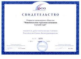 Дипломы и награды Свидетельство Российского Союза Автостраховщиков