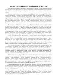 Краткое содержание книги Разбойники Ф Шиллера краткое изложение  Скачать документ