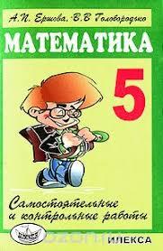 Математика класс Самостоятельные и контрольные работы Алла  Математика 5 класс Самостоятельные и контрольные работы