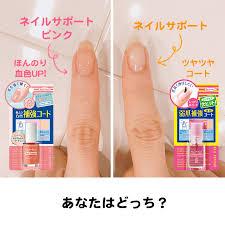 ネイルネイル ネイルサポートnとネイルネイル ネイルサポート ピンク