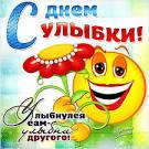 Международный день открытки