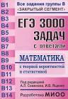 егэ 3000 задач с ответами по математике ященко 2017 гдз