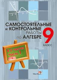 и контрольные работы по алгебре класс в ч Ч  Самостоятельные и контрольные работы по алгебре 9 класс в 2 ч Ч 1
