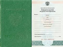 Купить дипломы в Кирове Свидетельство об уровне квалификации