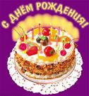 Поздравления кондитеру с днем рождения в прозе 145