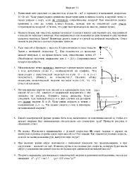 Задачи на контрольные работы по физике Вариант