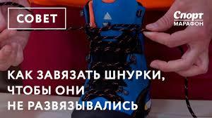 Как завязать <b>шнурки</b>, чтобы они не развязывались - YouTube