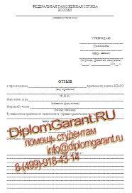 Таможенное дело в РосНОУ Отчет по преддипломной практике  преддипломная практика по таможенному делу РосНОУ отзыв