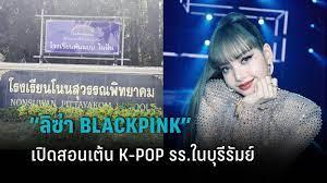 """สานฝันเด็กไทย! """"ลิซ่า BLACKPINK"""" ร่วมสนับสนุนสอนเต้น รร.ในบุรีรัมย์ :  PPTVHD36"""