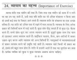 essay on yoga day in hindi language yoga zen on yoga benefits