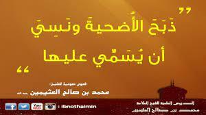 هل تَجُوزُ الأُضحِيَة عن المَيّت - الشيخ ابن عثيمين - YouTube