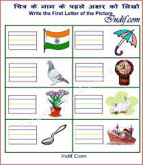 Hindi consonant Worksheets for kids; हिन्दी व्यंजन ...