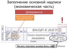 Презентация на тему Дипломное проектирование Методические  9 Заполнение основной надписи экономическая