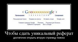 📝как проверить работу на плагиат через специальные программы и  84326449 chtobyi napisat unikalnyij referat