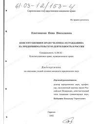 Диссертация на тему Конституционное право человека и гражданина  Диссертация и автореферат на тему Конституционное право человека и гражданина на предпринимательскую деятельность в России