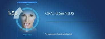 Ассортимент электрических <b>зубных щеток</b> Oral-B