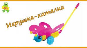 "Обзор <b>игрушки каталки Пластмастер</b> ""<b>Бабочка</b>"" на палочке для ..."