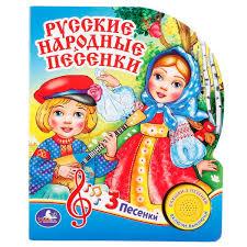микрофон <b>умка</b> русские народные <b>песни</b> | novaya-rossia-konkurs.ru