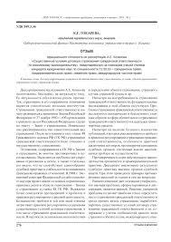 Отзыв официального оппонента на диссертацию А Е Козинова  Отзыв официального оппонента на диссертацию А Е Козинова Существенные условия договора страхования гражданской ответственности по российскому