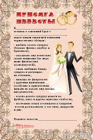 диплом для свадьбы Присяга невесты Шуточный диплом для свадьбы Присяга невесты