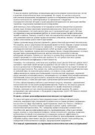 Психологическое консультирование и тестирование реферат по  Психологическое консультирование и тестирование реферат по психологии скачать бесплатно диагноз методика личности психологические