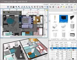 Sweet Home 3D 6.1 - Sweet Home 3D Blog
