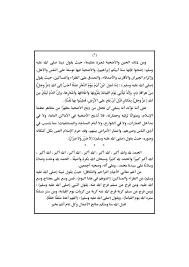 وزير الأوقاف ينشر نص خطبة عيد الأضحى المبارك: لا تزيد عن 10 دقائق