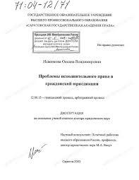 Диссертация на тему Проблемы исполнительного права в гражданской  Диссертация и автореферат на тему Проблемы исполнительного права в гражданской юрисдикции