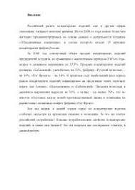 Реферат на тему Российский рынок СВиК и тенденции его развития  Реферат на тему Российский рынок кондитерских изделий
