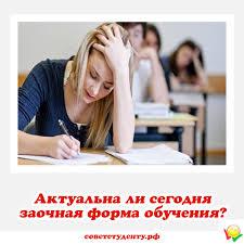 Актуальна ли сегодня заочная форма обучения  Актуальна ли сегодня заочная форма обучения