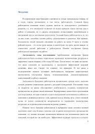 Диплом Андреевой Екатерины направление Менеджмент  73 3 3 Введение