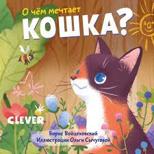 <b>Clever Вжух</b>! О чем мечтает кошка? - Акушерство.Ru