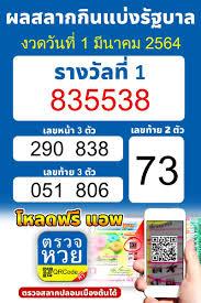 ตรวจสลาก 16 มีนาคม 2564' แฮชแท็ก ThaiPhotos: 12 ภาพ