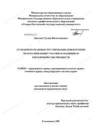 Диссертация на тему Гражданско правовое регулирование  Гражданско правовое регулирование приобретения прав на земельные участки находящиеся в публичной собственности тема диссертации и автореферата по ВАК