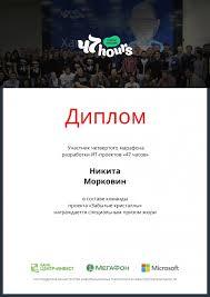 Всероссийская акция Час Кода в Ростовском центре проекта Твой  Материалы