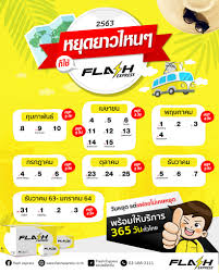 Flash Express - #แชร์เก็บไว้!!...ปฏิทินรวมวันหยุดปี 63 🗓...