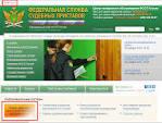 Сайт приставов узнать свои штрафы