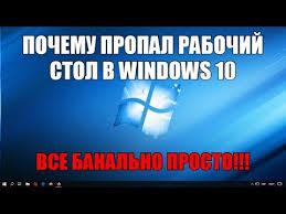 Почему пропал рабочий стол в Windows 10? - YouTube