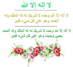 لا إله إلا الله ولا إله إلا الله وحده لا شريك له له الملك وله الحمد وهو على  كل شيء قدير